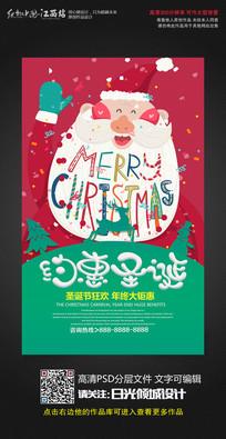 卡通约惠圣诞圣诞节促销海报
