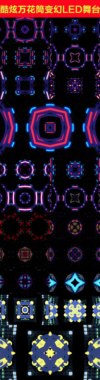 酷炫万花筒变幻LED舞台视频