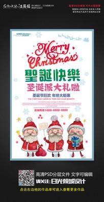 蓝色简约圣诞节促销海报设计模板