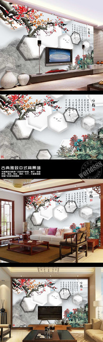 梅花山水彩墨江南咏梅3D时尚中式背景墙