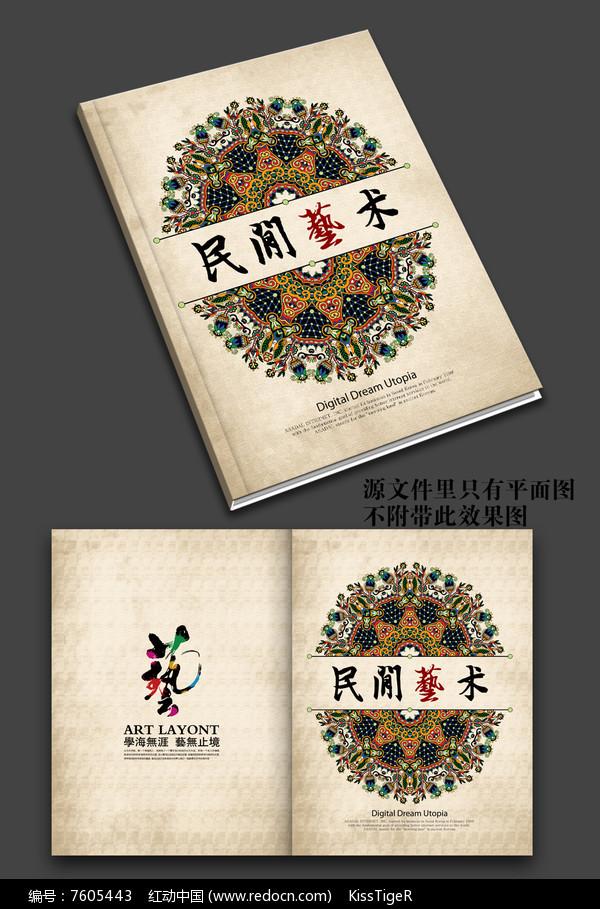 民间艺术画册封面图片
