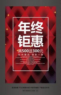 年终钜惠年末清仓促销海报设计