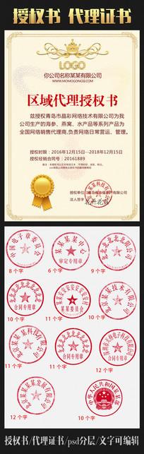 品牌授权证书设计 PSD