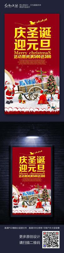 庆圣诞迎元旦双旦活动海报设计