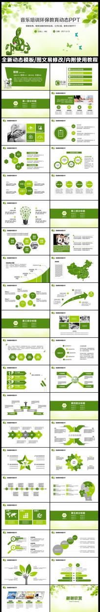清新音乐艺术培训环保教育PPT模板