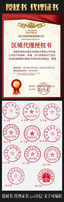 企业产品销售授权证书
