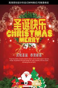 圣诞创意海报