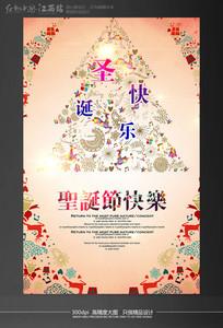 圣诞节快乐宣传海报设计模板