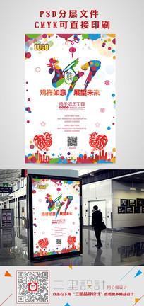时尚创意2017鸡年宣传海报设计