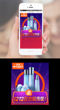 淘宝双12手机端海报