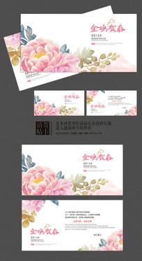 唯美中国风国画风格2017金鸡贺春贺卡设计