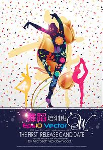 艺术舞蹈海报设计