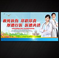 医院医疗行业走廊文化宣传海报