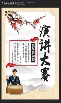 中国风演讲比赛海报