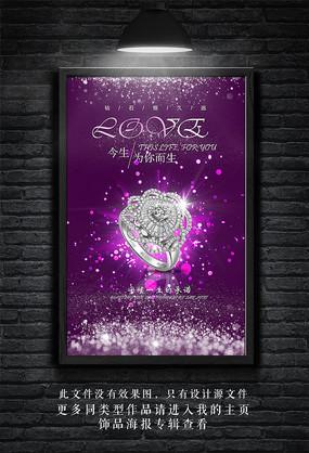 紫色奢华高端戒指海报