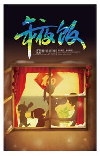 2017鸡年年夜饭预订海报