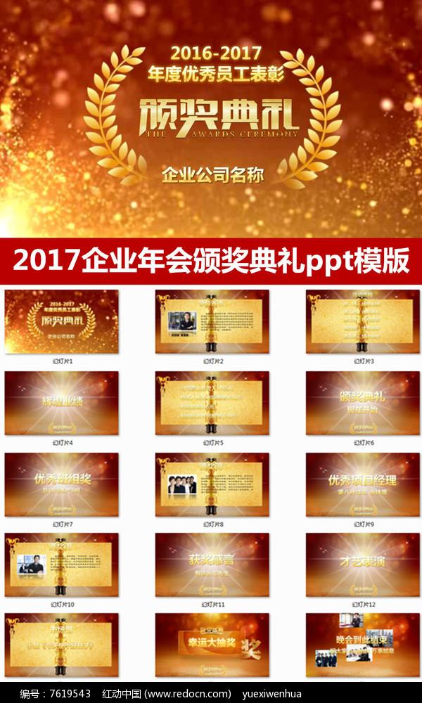 2017鸡年企业颁奖年会誓师大会PPT图片