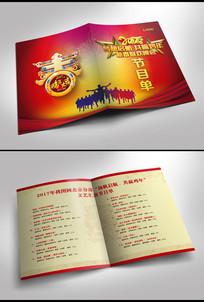 2017年企业春节元旦年会晚会节目单模板