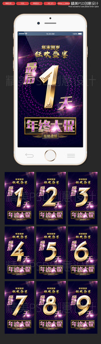 2017年手机微商促销狂欢倒计时海报