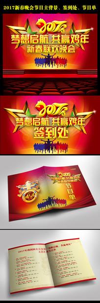 2017年元旦春节年会晚会主背景签到处模板
