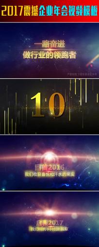 2017年震撼公司年会开场AE模板 aep