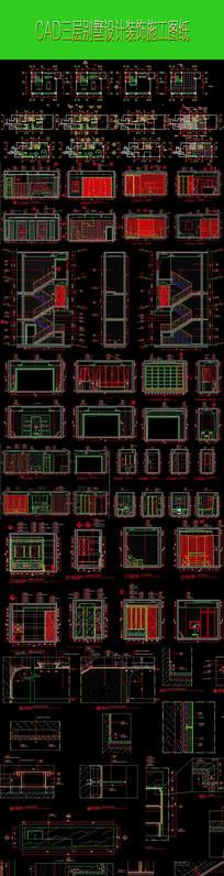 CAD三层别墅设计装饰图纸下载