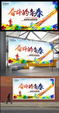 炫彩励志企业文化海报