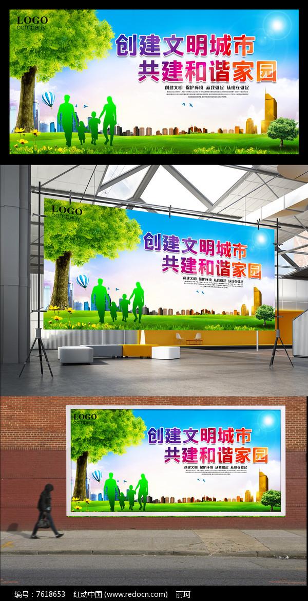 展板精品原创素材下载,您当前访问作品主题是创建文明城市公益广告