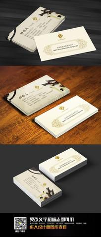 创意简洁中国风名片PSD模板设计