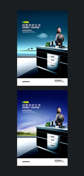 厨房用具宣传海报模版设计