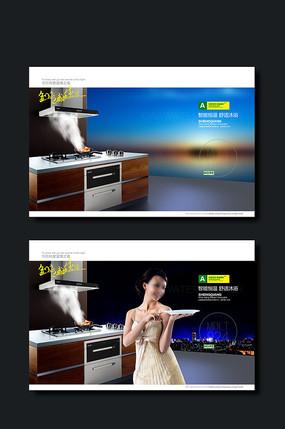 厨房灶具烟机宣传广告设计
