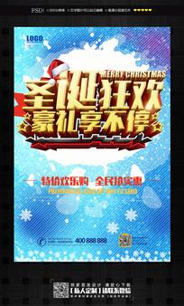 促销活动圣诞节狂欢宣传海报
