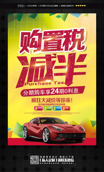 分期购车宣传海报
