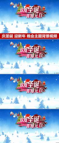 欢度圣诞喜迎元旦晚会背景视频