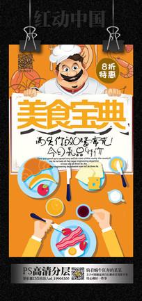 健康美食海报设计