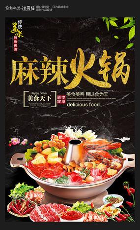 简约黑色美食麻辣火锅海报