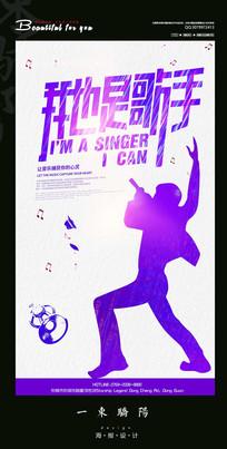 简约我也是歌手宣传海报设计PSD