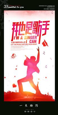 简约我也是歌手宣传海报设计
