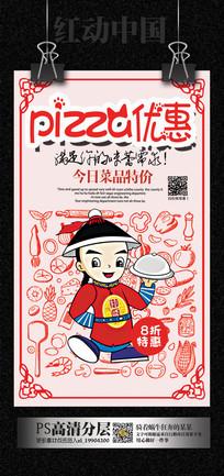 简约中国风创意美食海报