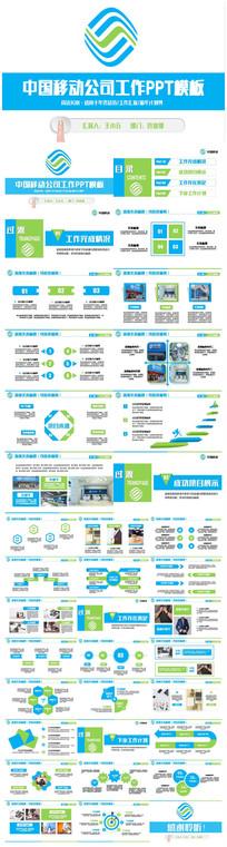 简约中国移动通信移动公司PPT