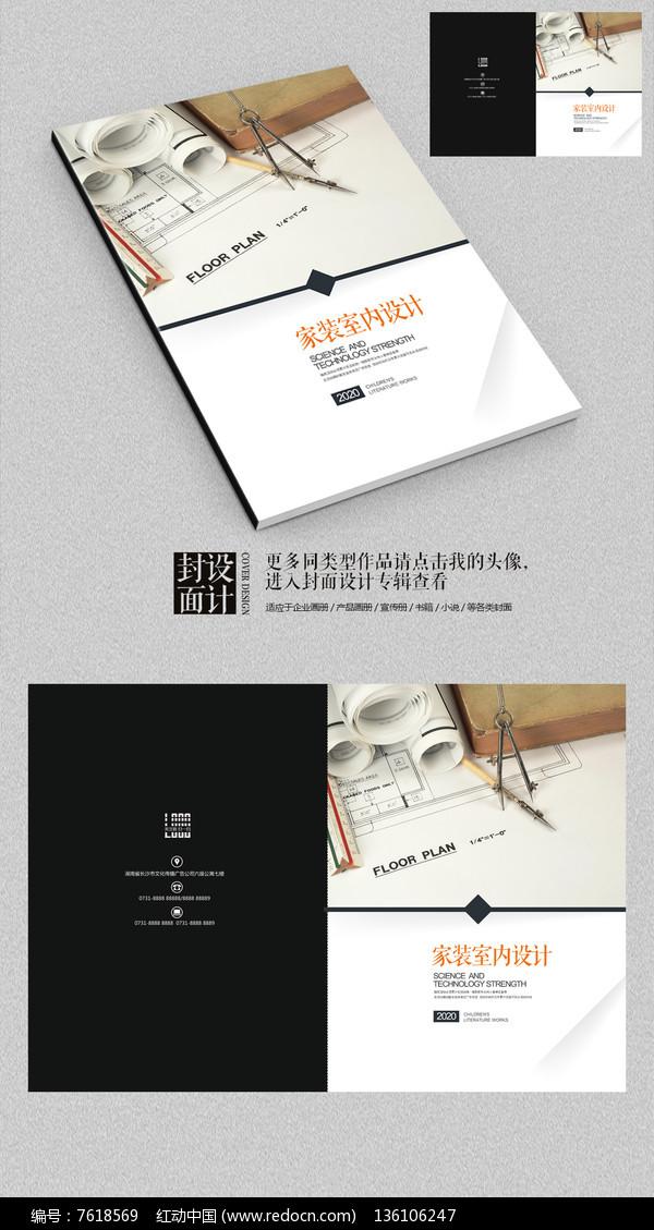 家装室内设计宣传册封面设计素材下载 编号7618569 红动网图片