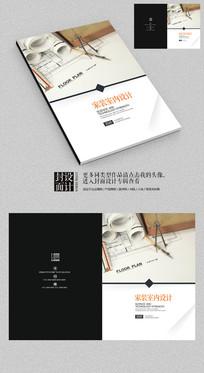 家装室内设计宣传册封面设计