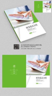 金融投资理财分析现代简约画册封面