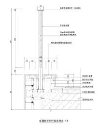 金属扶手栏杆安装节点 dwg