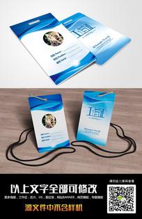 蓝色时尚线条背景工作证设计