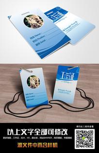 蓝色线条创意IT科技工作证PSD模板设计