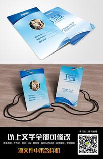 蓝色质感企业员工工作证PSD模板