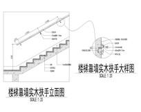 楼梯靠墙实木扶手做法 dwg