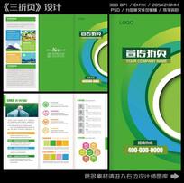 绿色环保宣传单三折页设计模板