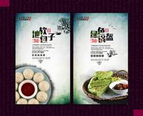 美食创意广告模板